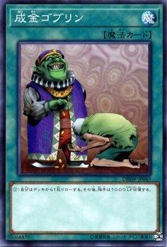 成金ゴブリン ノーマル 遊戯王 デッキビルドパック スピリット・ウォリアーズ dbsw-jp043