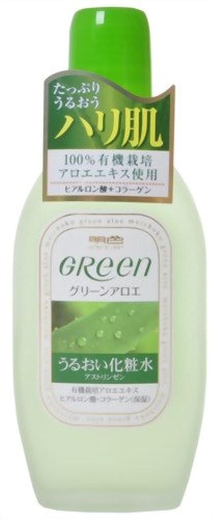テラス昼寝間違い明色グリーン アストリンゼン 170ML
