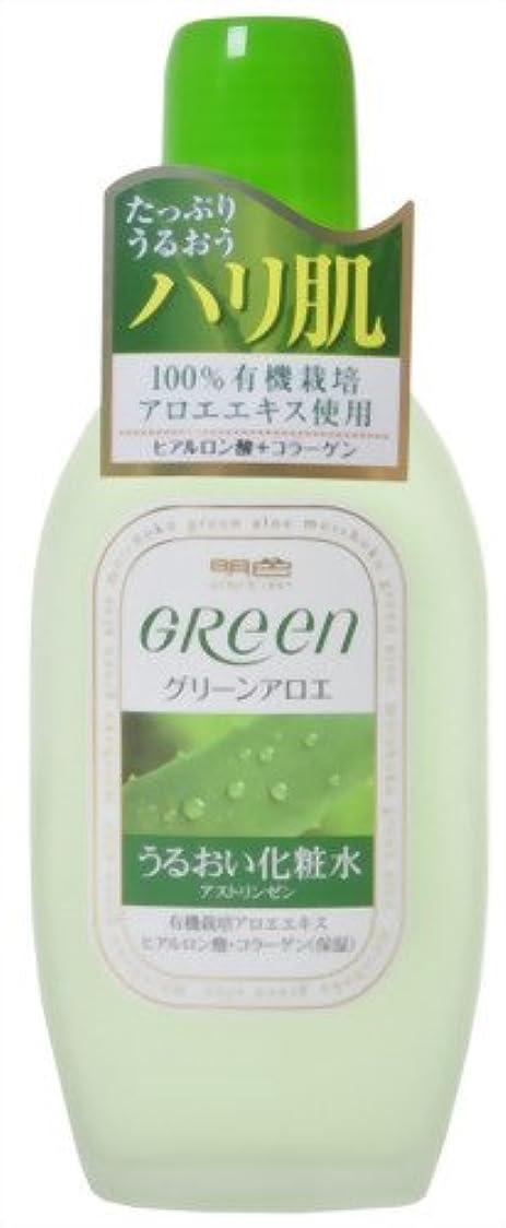 正午たっぷり暴動明色グリーン アストリンゼン 170ML