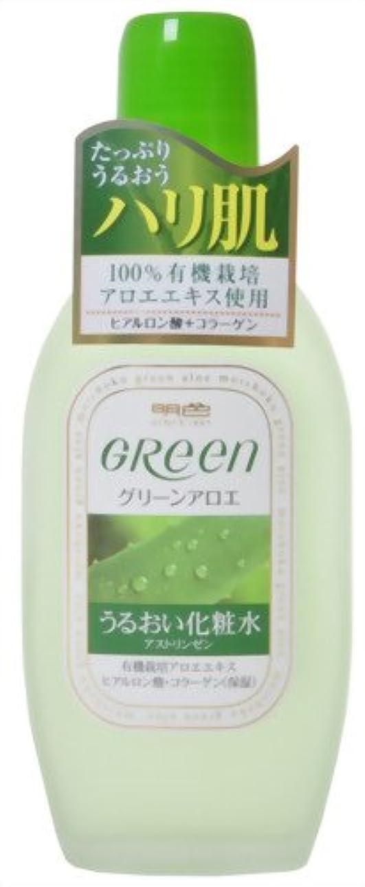 ホスト支払いローン明色グリーン アストリンゼン 170ML
