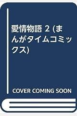 愛情物語 2 (まんがタイムコミックス) コミック
