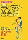 知っておきたい男と女の英会話―学校では教えてくれないオトナの英話 (なるほどBOOK!)