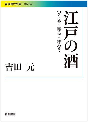 江戸の酒――つくる・売る・味わう (岩波現代文庫)の詳細を見る