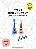 ウクレレ弾き語りソングブック ―弾きたい人気のJ-POP65曲―