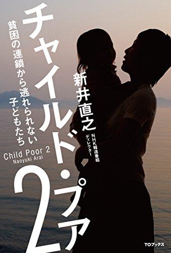 チャイルド・プア2 貧困の連鎖から逃れられない子どもたち