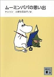 新装版 ムーミンパパの思い出 (講談社文庫)