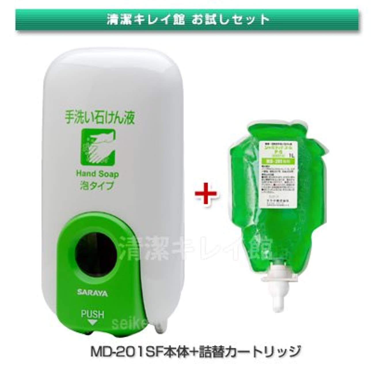 賢明なエコー保存するサラヤ プッシュ式石鹸液 MD-201SF(泡)【清潔キレイ館お試しセット】(本体とカートリッジ/ユムP-5)