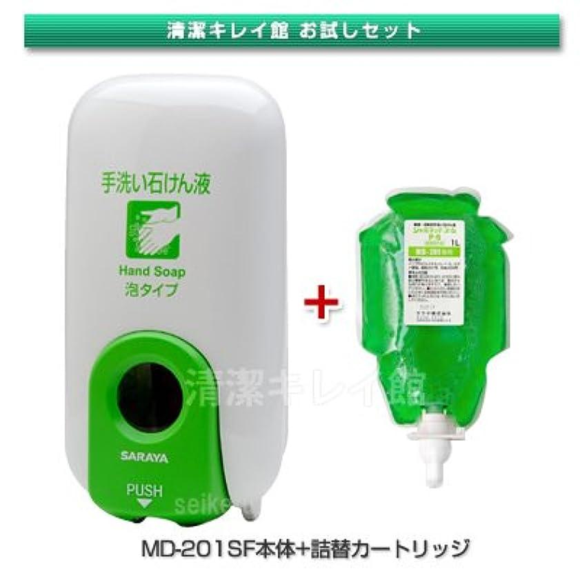 炎上韻眼サラヤ プッシュ式石鹸液 MD-201SF(泡)【清潔キレイ館お試しセット】(本体とカートリッジ/ユムP-5)