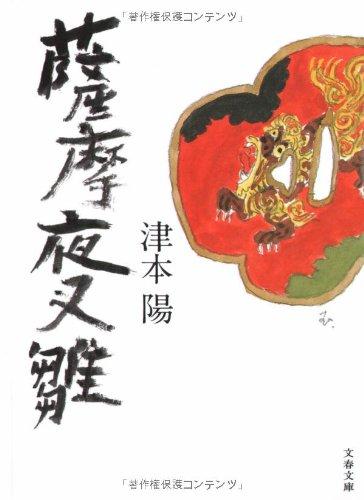 薩摩夜叉雛 (文春文庫)の詳細を見る
