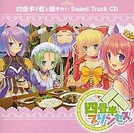 四畳半プリンセス 四畳半で君と聴きたい Sound Track CD