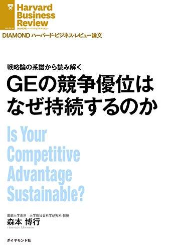 GEの競争優位はなぜ持続するのか DIAMOND ハーバード・ビジネス・レビュー論文
