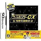 ゲームセンターCX 有野の挑戦状 Welcome Price 2800