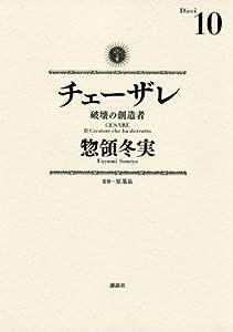 チェーザレ 破壊の創造者(10) (モーニングコミックス)