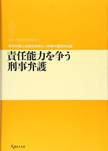 責任能力を争う刑事弁護 (期成会実践刑事弁護叢書 3)