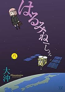 はるみねーしょん 8巻 (まんがタイムKRコミックス)