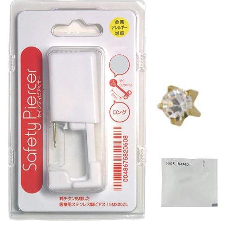 パズル自発黒くするセイフティピアッサー シャンパンゴールド チタンロングタイプ(片耳用) 5M104WL 4月ダイヤモンド+ ヘアゴム(カラーはおまかせ)セット