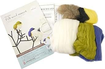 ハマナカ フェルト羊毛キット ほんわか ルリビタキ・メジロ H441-444