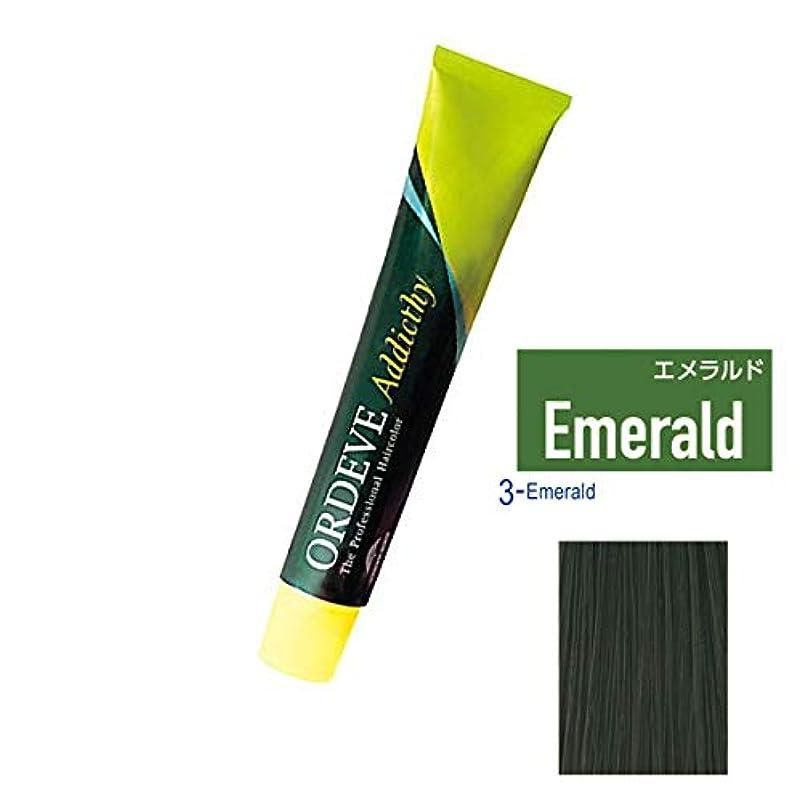 ペデスタル触手材料ミルボン オルディーブ アディクシー 1剤 3-EM エメラルド 80g
