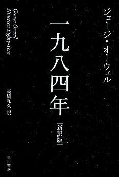 [ジョージ・オーウェル, 高橋 和久]の一九八四年 (ハヤカワepi文庫)