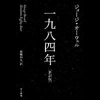 一九八四年 (ハヤカワepi文庫)