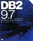 DB2 9.7 エバリュエーション・ガイドブック