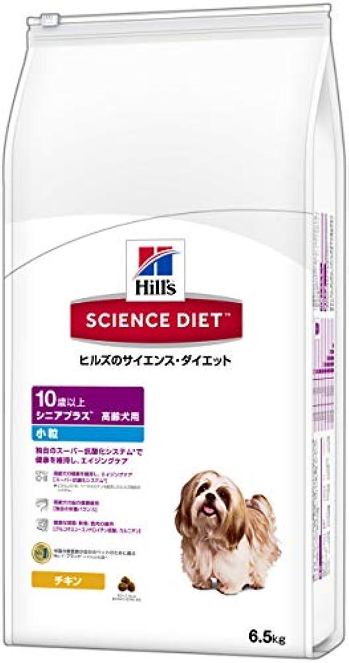 説明的完璧不安定ヒルズのサイエンス?ダイエット ドッグフード シニアプラス 10歳以上 高齢犬用 小粒 チキン 6.5kg