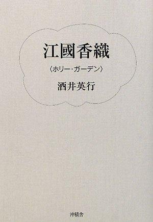 """江國香織―""""ホリー・ガーデン""""の詳細を見る"""