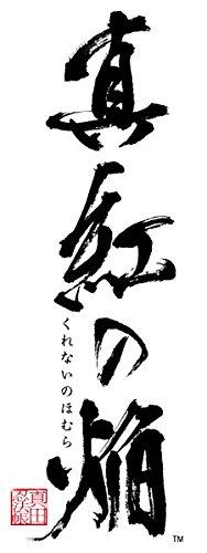 真紅の焔 真田忍法帳
