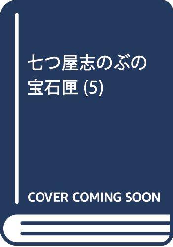 七つ屋志のぶの宝石匣(5)