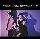 OWARIKARA BEST OF CULT 2010-2018~オワリカラの世界か~(初回限定盤)