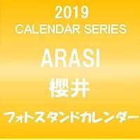 嵐 ARASI 櫻井 2019 卓上 フォトスタンドカレンダー 柄表示シール付き
