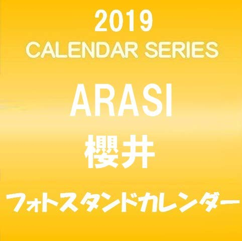 嵐 ARASI 櫻井 2019 卓上 フォトスタンドカレンダ...