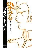 永遠のガンダムシリーズ / レッカ社 のシリーズ情報を見る