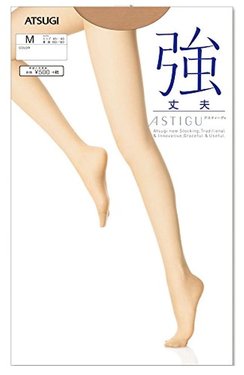 郡抵抗する流行しているアツギ アスティーグ ATSUGI ASTIGU 強 日本製 パンティ ストッキング (レディース 婦人 パンスト 丈夫 つま先 補強) S M L LL