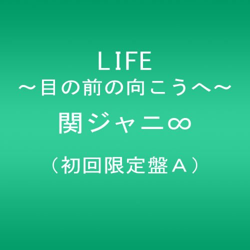 LIFE ~目の前の向こうへ~(初回限定盤A)