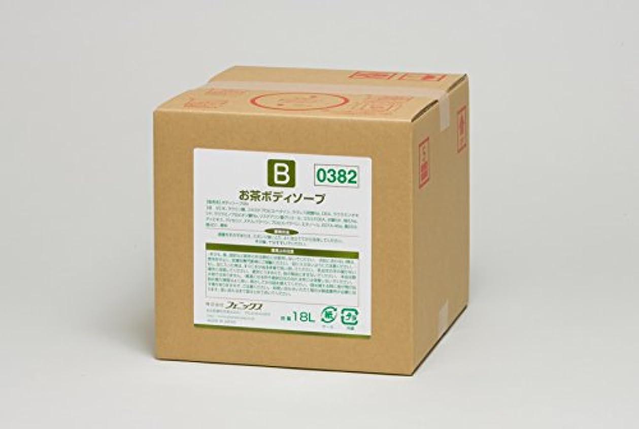 反応する手書き栄光お茶 ボディソープ 18L