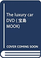 The luxury car DVD (宝島MOOK)