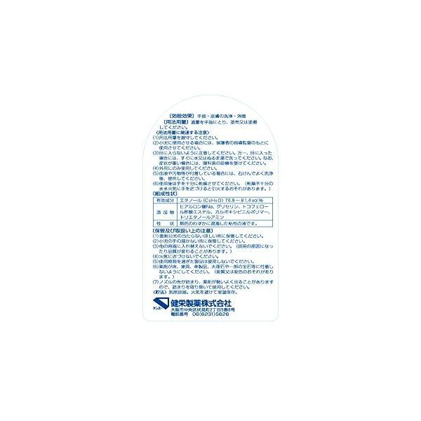 手ピカジェル [指定医薬部外品] 300mlの紹介画像4