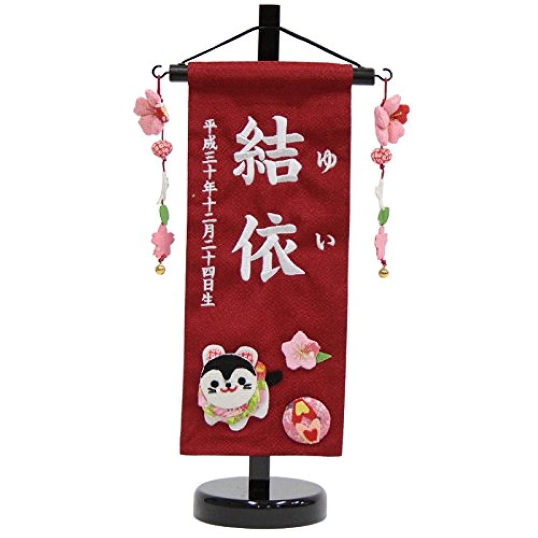 【名前旗】押絵こま犬桜赤【小】高さ38cm 18name-yo-3【白糸刺繍名入れ】