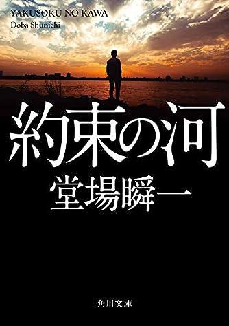 約束の河 (角川文庫)