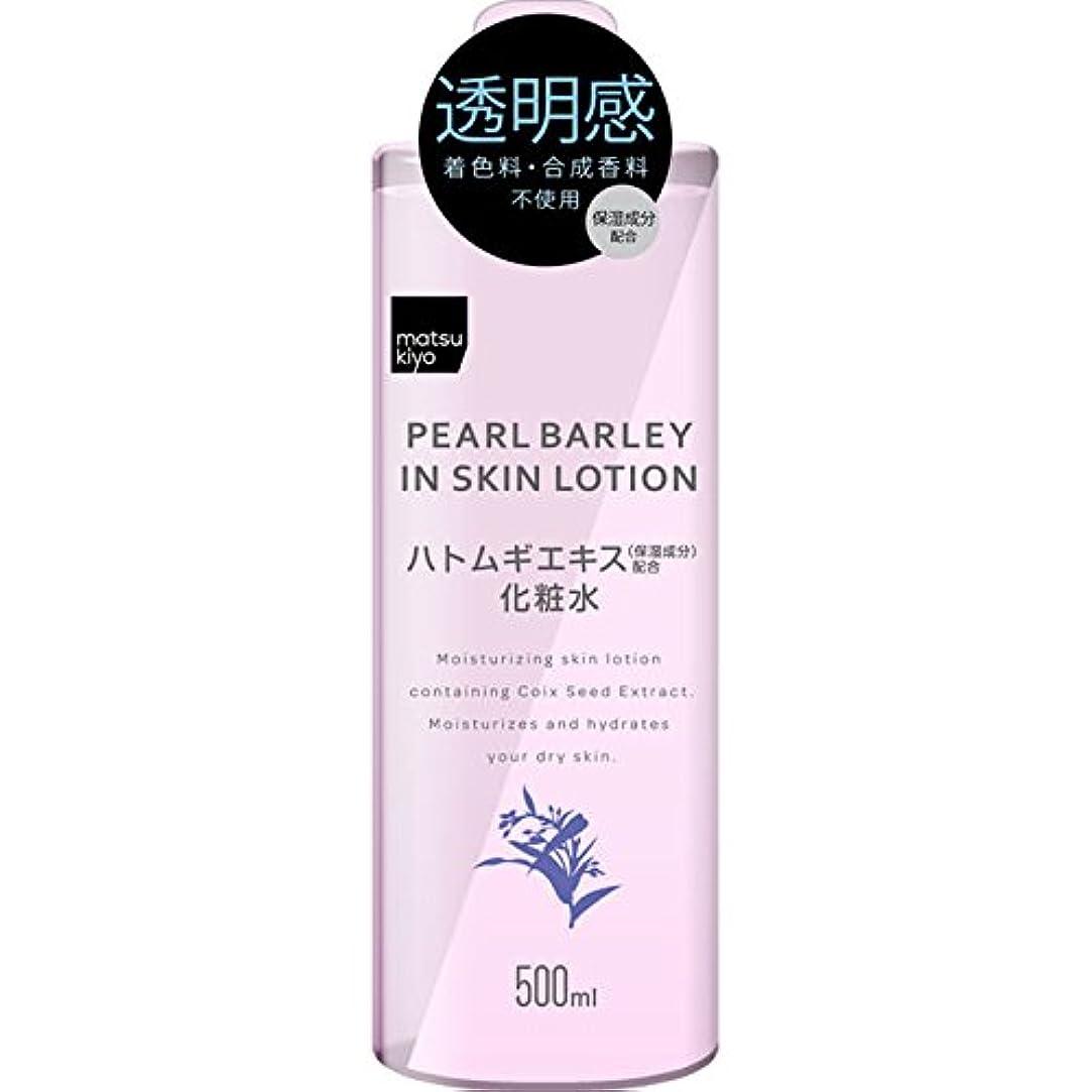 検証可決もちろんmatsukiyo ハトムギエキス化粧水 500ml
