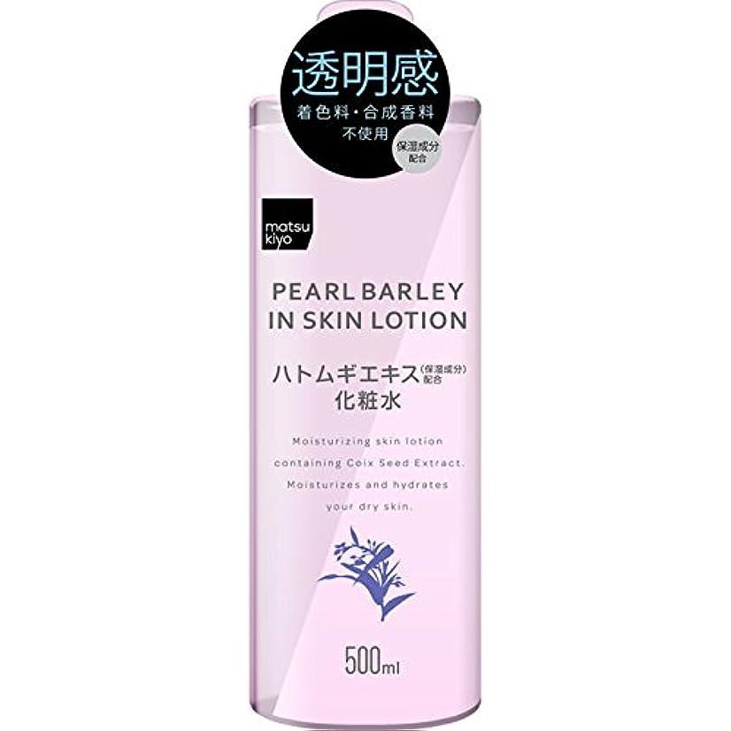 パラダイス記録高潔なmatsukiyo ハトムギエキス化粧水 500ml