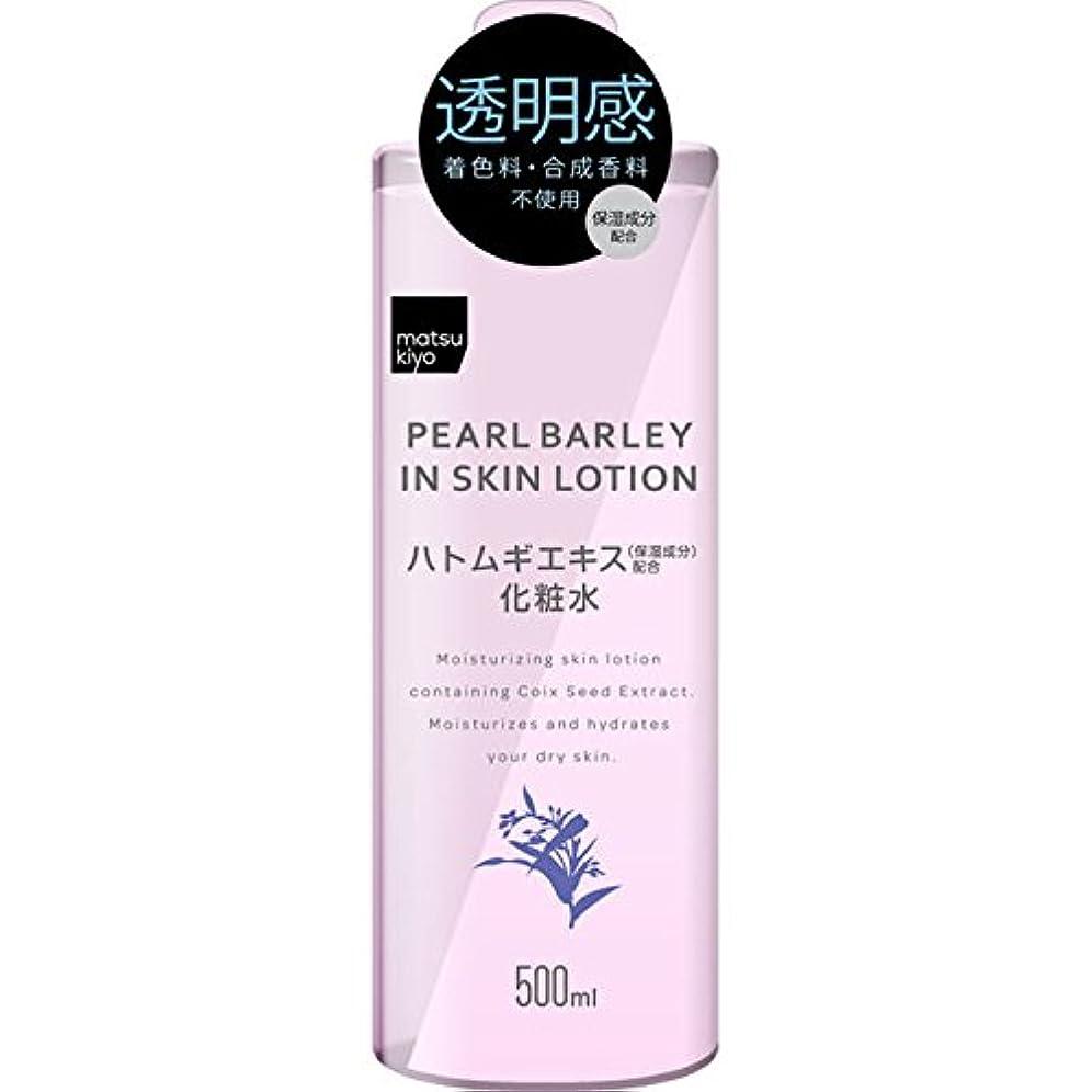 刈る夜スキャンダルmatsukiyo ハトムギエキス化粧水 500ml