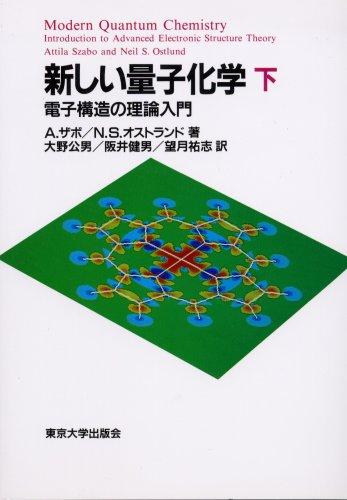 新しい量子化学―電子構造の理論入門〈下〉の詳細を見る