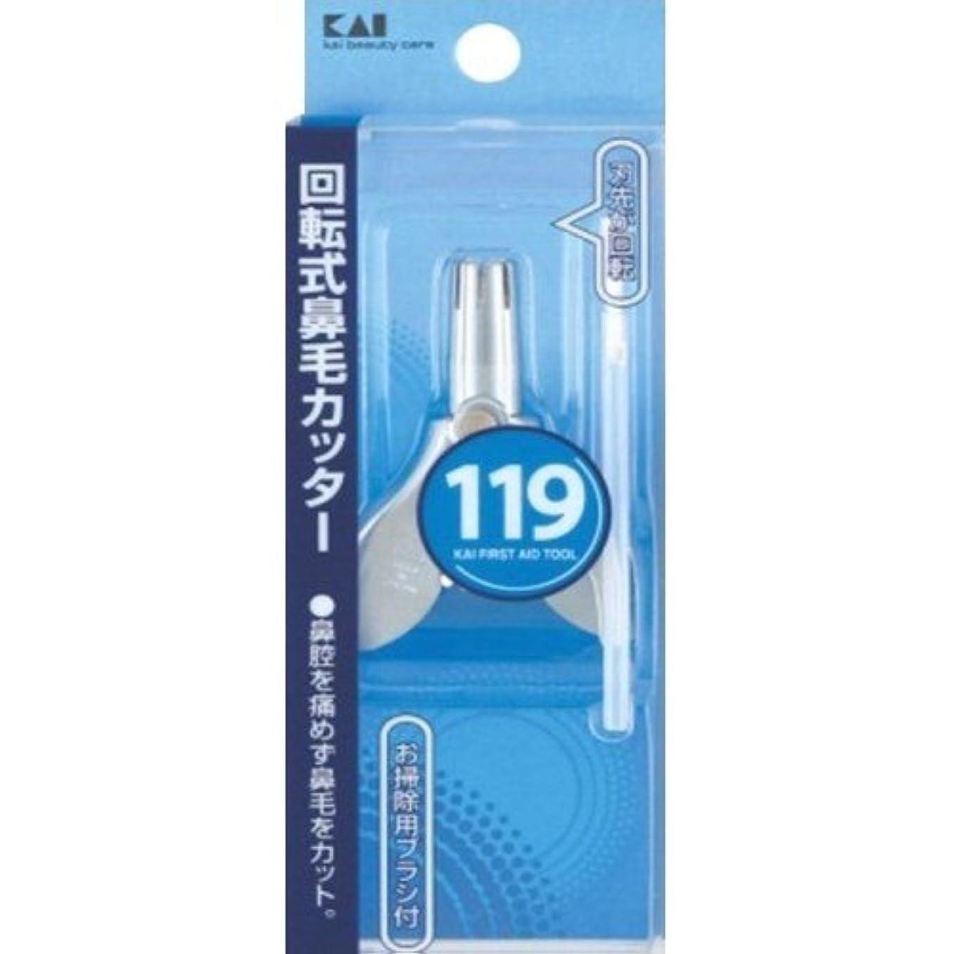 わずらわしい著名な雨貝印 119 回転式鼻毛カッター KF1038