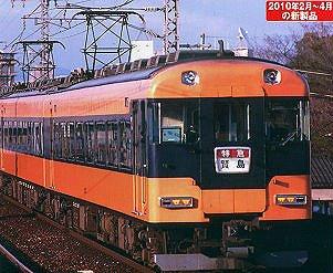 Nゲージ A6281 近鉄18400系 更新車 4両セット