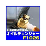 麓技研 F-102S オイルコックチェンジャー エコオイルチェンジャー