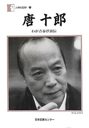 唐十郎―わが青春浮浪伝 (人間の記録)