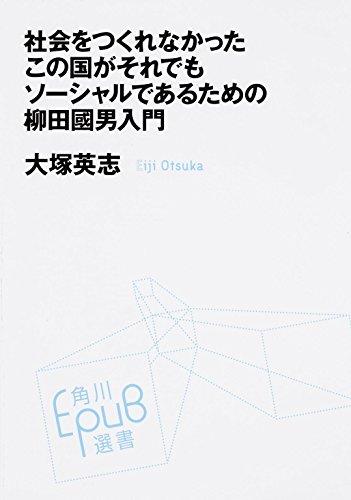 社会を作れなかったこの国がそれでもソーシャルであるための柳田國男入門 (角川EPUB選書)の詳細を見る