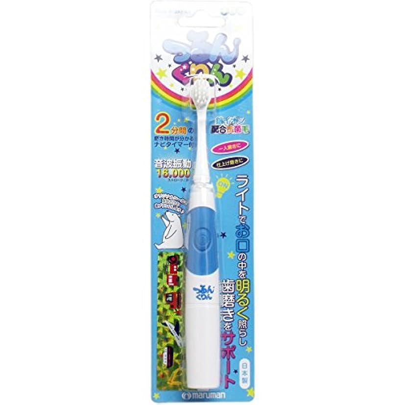 邪魔リングバック意義つるんくりん 音波振動歯ブラシ 子供用 ブルー JS002BL